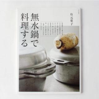 有元 葉子 |無水鍋で料理する
