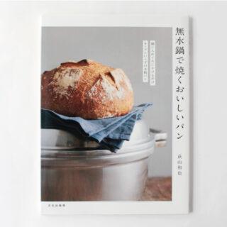 荻山 和也 |無水鍋で焼くおいしいパン